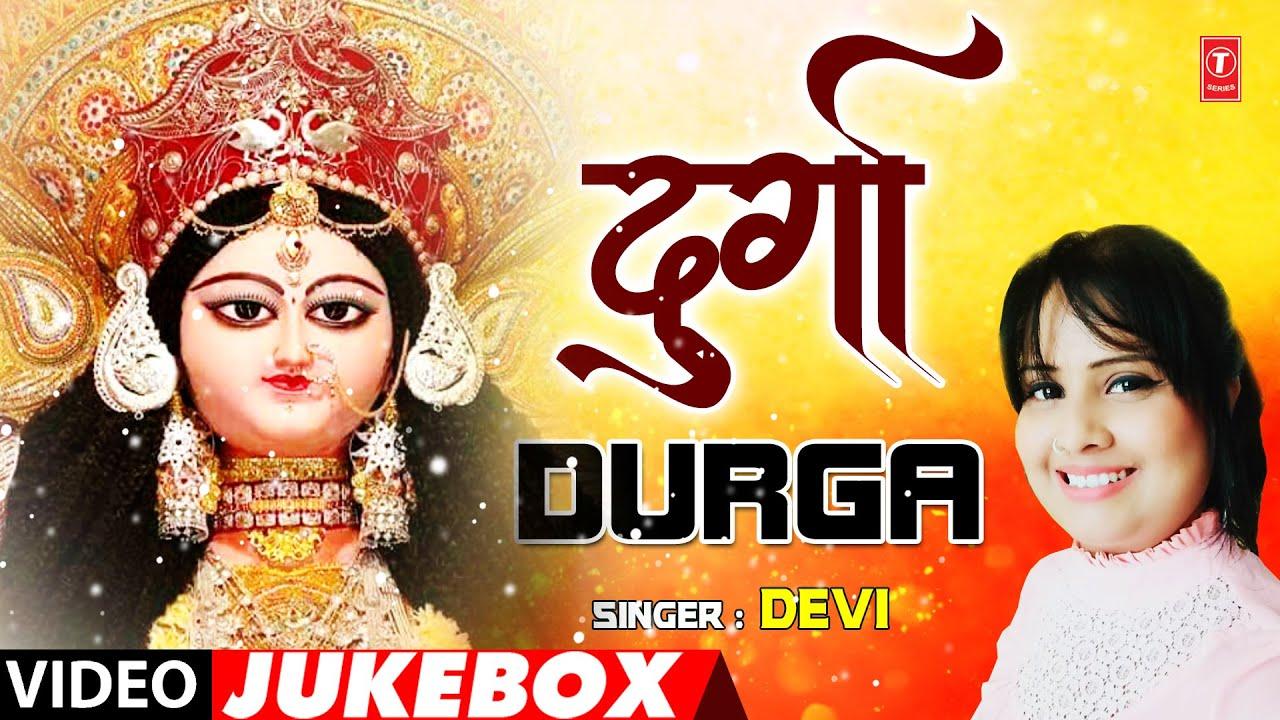 DURGA | Devi Bhajans Video Jukebox | T-Series HamaarBhojpuri