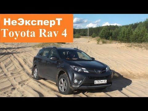 Toyota Rav 4 (4-е поколение) - НеЭксперт (2) - Про мощный двигатель, полный привод и песок.