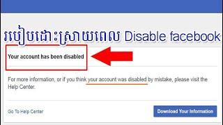 របៀបដោះស្រាយពេល Disable facebook - How to recover the disable facebook account