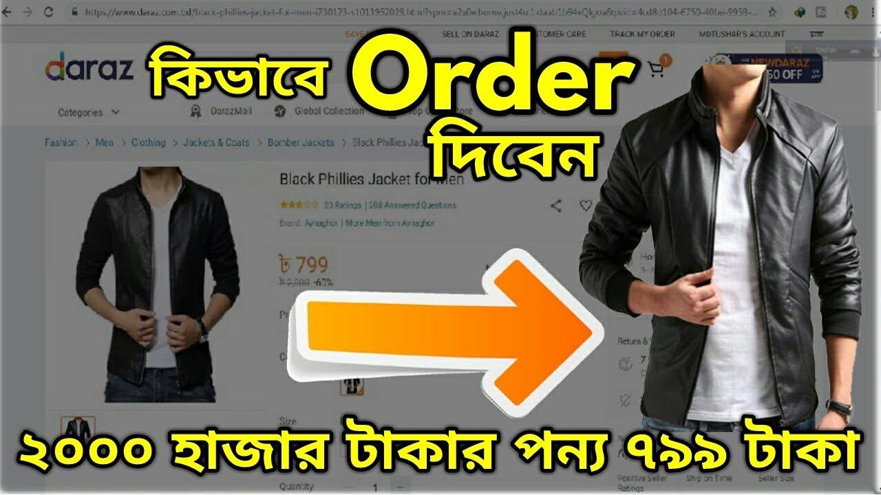 Daraz Website Best Bd Online Shopping On 2018 ক ভ ব