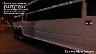 День Рождения на лимузине от SanaevMoscow com