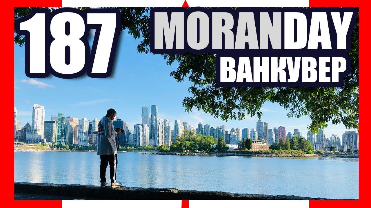 🇨🇦 Moran Day 187 - Ванкувер