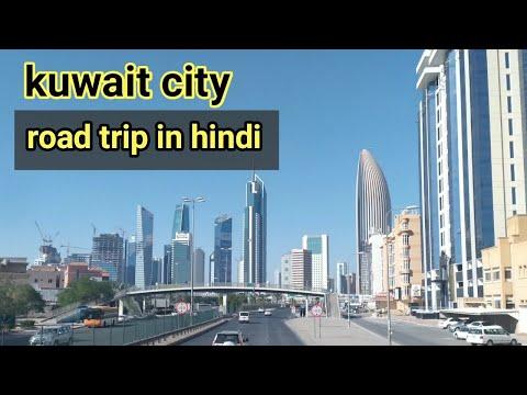 kuwait city road trip hindi blogs||कुवैत शहर और कुवैत मार्किट