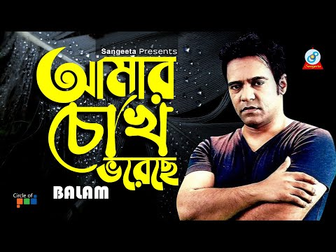 Amar Chokh Bhorechhe - Balam - Full Video Song
