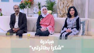 مبادرة شكراً بطائرتي - بثينة أبو روزا، د. ختام العبادي ود. سالم الدهام - نشاطات فعاليات