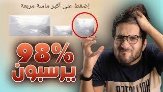 اختبار الغباء المستحيل 🤣!! (( 98% من الناس أغبياء 🧠😱 )) !! تحدي غريب