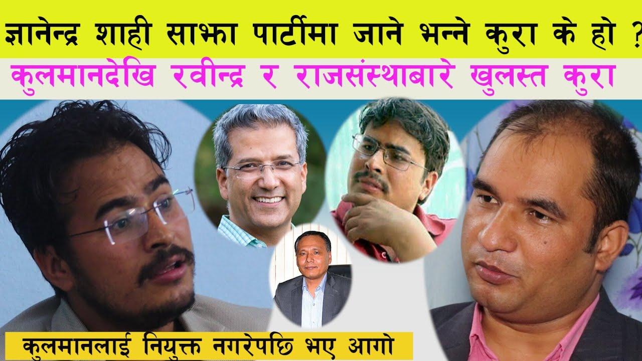 Gyanendra Shahi साझा पार्टीमा जाने भन्ने कुरा के हो ? Kulman Ghishing  का पक्षमा गर्जिए ज्ञानेन्द्र