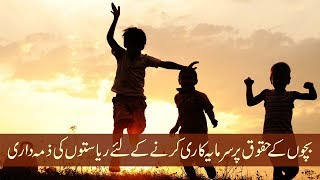 States' Obligation to Invest in Children Rights (Urdu Dubbed)