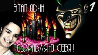 Джокер - The Adventures Of Batman And Robin #1