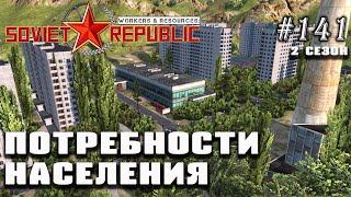 Берем кредиты в долларах и отдаем за один стрим! | Workers & Resources: Soviet Republic #141