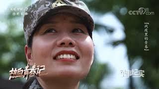 《军事纪实》 20200506 热血青春记 战疫里的青春| CCTV军事