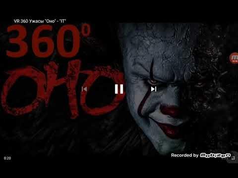 Видео 360. ОНО самое страшное:-)
