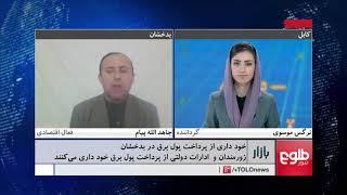 BAZAR: Millions Owed To Badakhshan's DABS