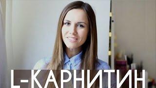 L-карнитин и жиросжигатели для похудения, мое мнение и опыт| L-karnitin