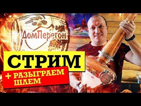 День рождения водки СТРИМ!