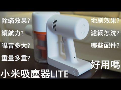 小米吸塵器Lite 使用一個月心得 功能介紹 除蟎效果實測 4K 雙貓地球標