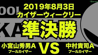 小宮山秀男VS中村貴司2019年8月3日カイザーウィークリー準決勝(ビリヤード試合)