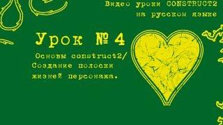 Урок 4. Construct 2 . Создание полоски жизней персонажа.