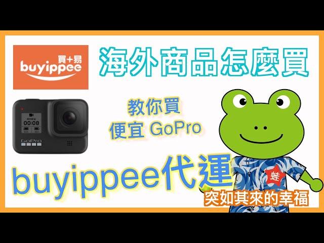 小蛙實測教學 #8 - 這樣買 GoPro 省超大   GoPro 9 上市,剛買完8就出9   親身實測 buyippee 海外代運   buyippee 代運教學   國外買東西   記下來