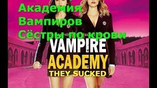 ОБЗОР фильма Академия Вампиров:Сёстры по крови