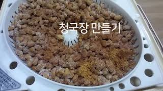 청국장만들기 (korean food cheonggukj…