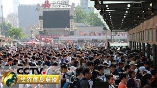 《经济信息联播》 20190501| CCTV财经