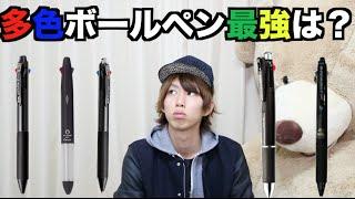 【文房具】多機能ボールペン最強はどれか? thumbnail