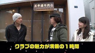 Jリーグのホームタウンを平ちゃんこと平畠啓史さんが独自目線で紹介! ...