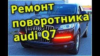 Жөндеу поворотника ауди q7. Repair front turn signals Audi q7