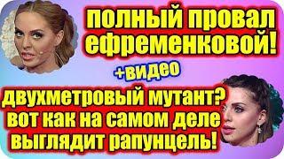 Дом 2 Новости ♡ Раньше Эфира 8 мая 2019 (8.05.2019).