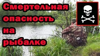 Смертельно опасная рыбалка