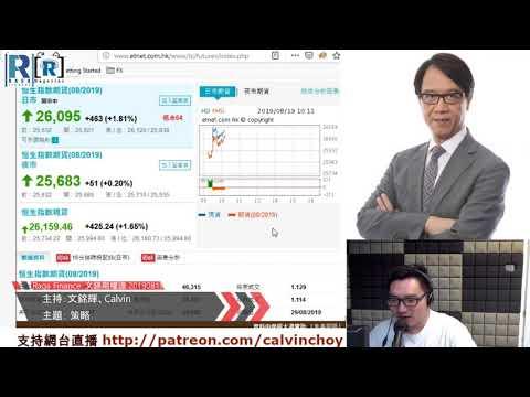 Raga Finance:文錦期權譜 20190819 -- 策略   主持:文錦輝、Calvin