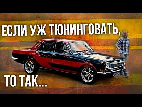 ГАЗ 24 Волга | Как выглядит правильный тюнинг советских автомобилей | Иван Зенкевич Про автомобили