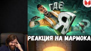 Реакция на Мармока: Far Cry 6 \