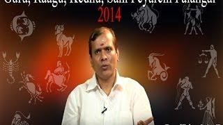 2014 Guru Peyarchi Palangal