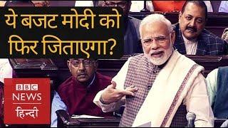 BUDGET 2019: Will this Piyush Goyal's budget can win election for Modi? (BBC Hindi)