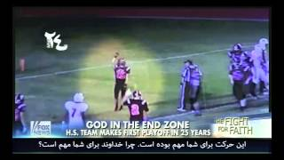 اخراج بازیکن فوتبال امریکایی بخاطر شکر کردن خدا