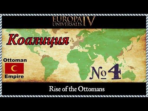 КОАЛИЦИЯ! Europa Universalis IV: Османская империя №4