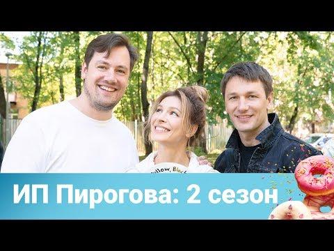 ИП Пирогова: снимаем второй сезон