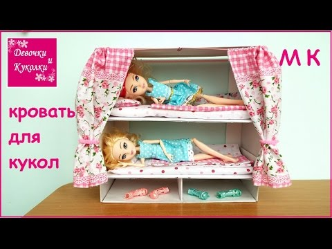 видео: diy. Двухъярусная кровать для кукол монстер хай.bunk bed for dolls