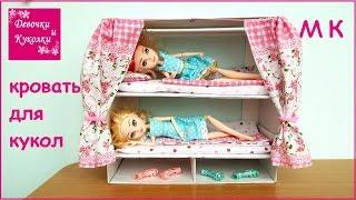 DIY. Двухъярусная кровать для кукол монстер хай.Bunk bed for dolls(наша группа в контакте https://vk.com/club132700064 в одноклассниках https://ok.ru/devochkiik Мастер класс - двухъярусная кровать..., 2016-07-08T14:40:04.000Z)