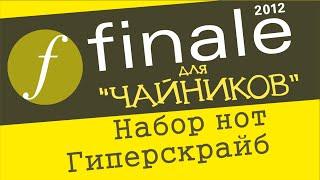 Finale 2012 для чайников. Урок 5  - Набор нот (Миди клавиатура)