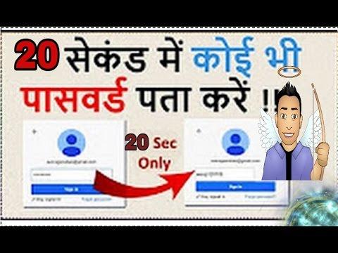 किसी का भी पासवर्ड कैसे पता करें 20 सेकंड में [ how to know any passward just 20 second ]