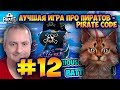 ПИРАТЫ В БОЙ! Pirate Code - PVP Battles at Sea.