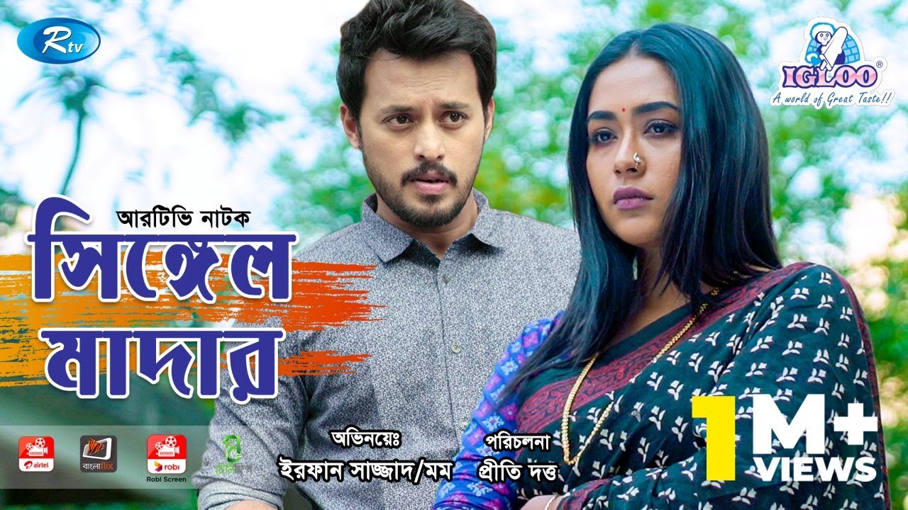 Single Mother | ft. IRFAN SAZZAD & ZAKIA BARI MOMO | New Bangla Natok 2019 | Rtv Drama Exclusive
