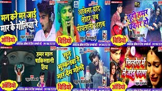 Download Rahul Rajdhani Sad Non-Stop Song 2020 | Rahul Rajdhani New Bewafai Song Bhojpuri 2020