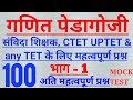MATHS PEDAGOGY ( गणित पेडागोजी )100 Question Answer in hindi // online study with Dk