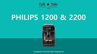 필립스 1200 & 2200 에스프레소 머신 가…