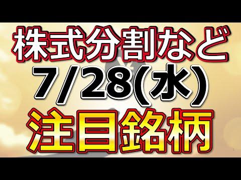 株式分割など【7月28日(水)の注目銘柄まとめ】本日の株式相場振り返りと明日の注目銘柄・注目株・好材料・サプライズ決算を解説、株式投資の参考に。Japan stock market today