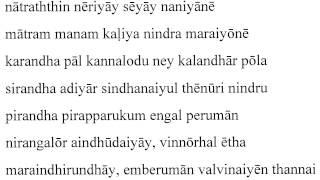 Learn Śrī Śivapurānam in just 7 minutes a day!  English transliteration/lyrics